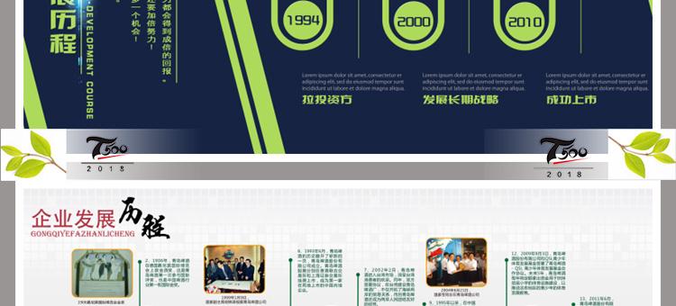 220款企业文化墙(图42)