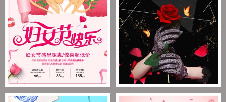 38妇女节女神节活动促销宣传海报设计PSD素材插图29