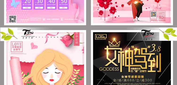 38妇女节女神节活动促销宣传海报设计PSD素材插图28