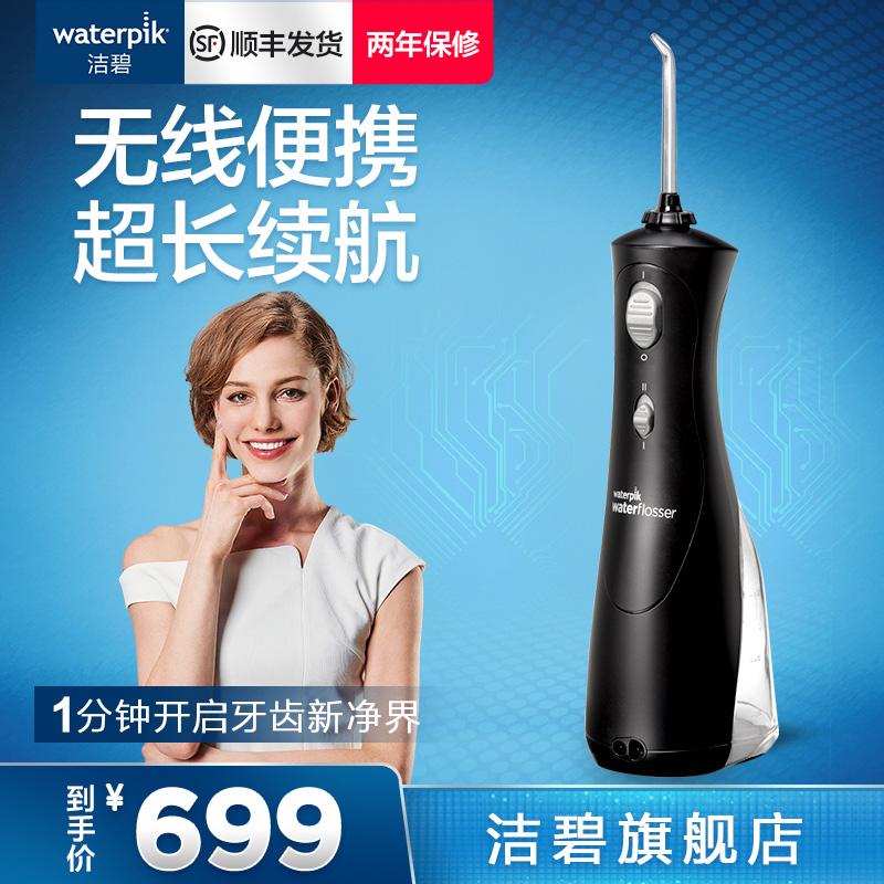 水牙线洁碧waterpik牙齿冲洗器结石牙齿清洁牙线机v牙齿冲牙器462