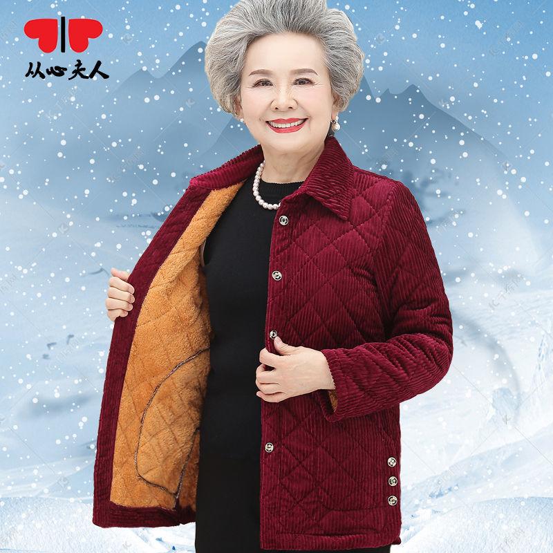 中老年人秋冬装女衣服加绒翻领60岁70奶奶妈妈外套冬装老人小棉衣