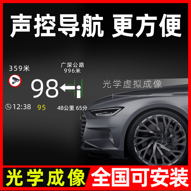 Car head display Wireless navigation Car OBD electronic warning Optical suspension HUD speed HD projection