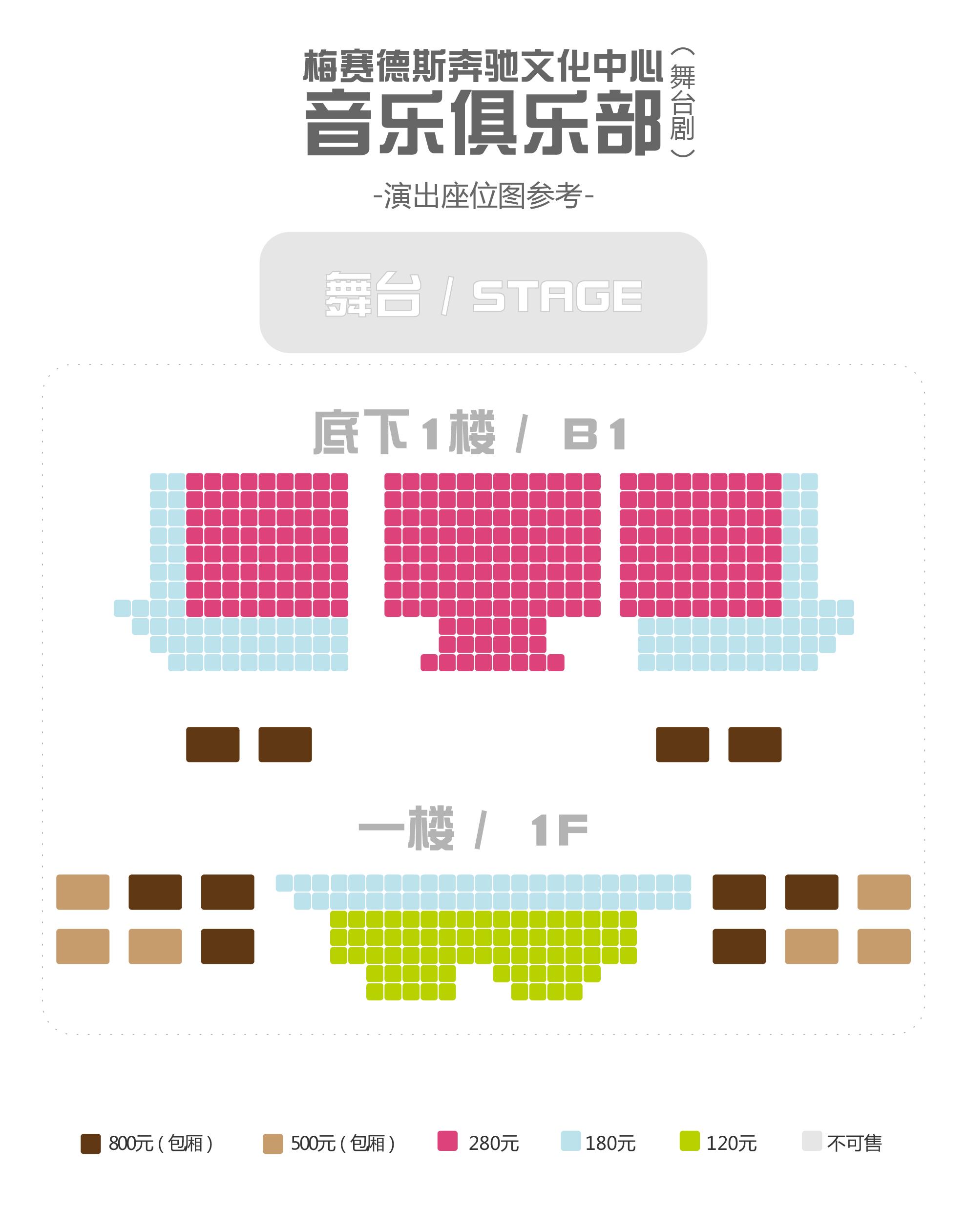 11-舞台剧座位图_儿童剧-梅奔.jpg