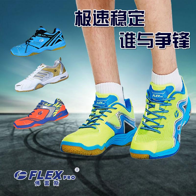 FLEXPRO/佛雷斯羽毛球鞋男鞋女鞋超轻防滑透气减震专业训练运动鞋