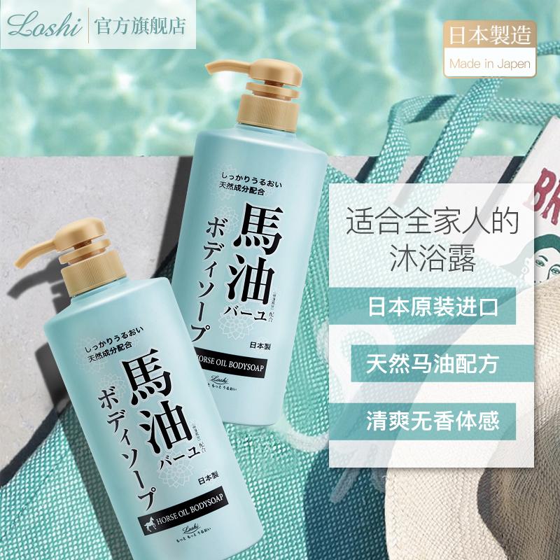 日本进口 Loshi 马油沐浴露 600ml 天猫yabovip2018.com折后¥29包邮(¥79-50)赠200ml洗发水