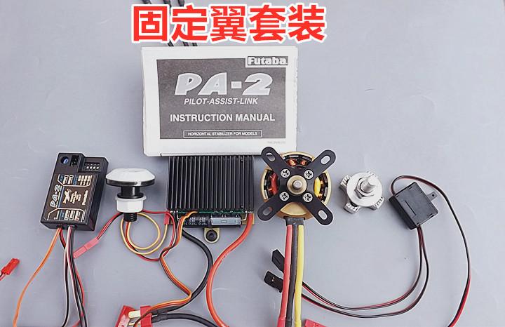 固定翼飞机套件4250无刷电机Hobbico50A电调Futaba飞控自动平衡仪包含4250无刷电机800KV、Hobbico美国电调、Futaba台湾自动平衡仪