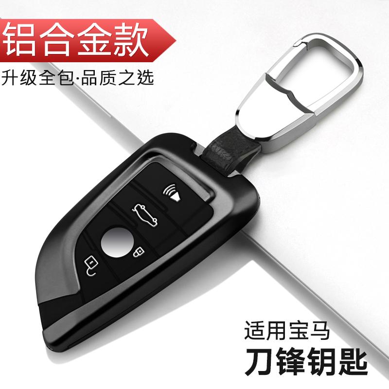 宝马5系530li525新X1X2X3X4X5X6X7高档7系车325刀锋钥匙套壳扣包