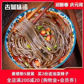Gushu flavor fern root noodles Sichuan specialty delicious jue root fern root vermicelli hot and sour noodles cold Sichuan noodles 5 bags
