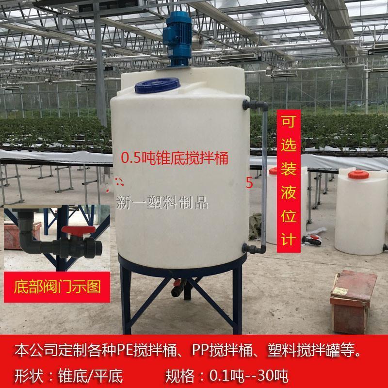 Xô trộn thùng trộn thương mại thùng 0,5 / 1 / 1,5 / 2/3 tấn trộn thùng nhựa động cơ vành đai hóa chất - Thiết bị nước / Bình chứa nước
