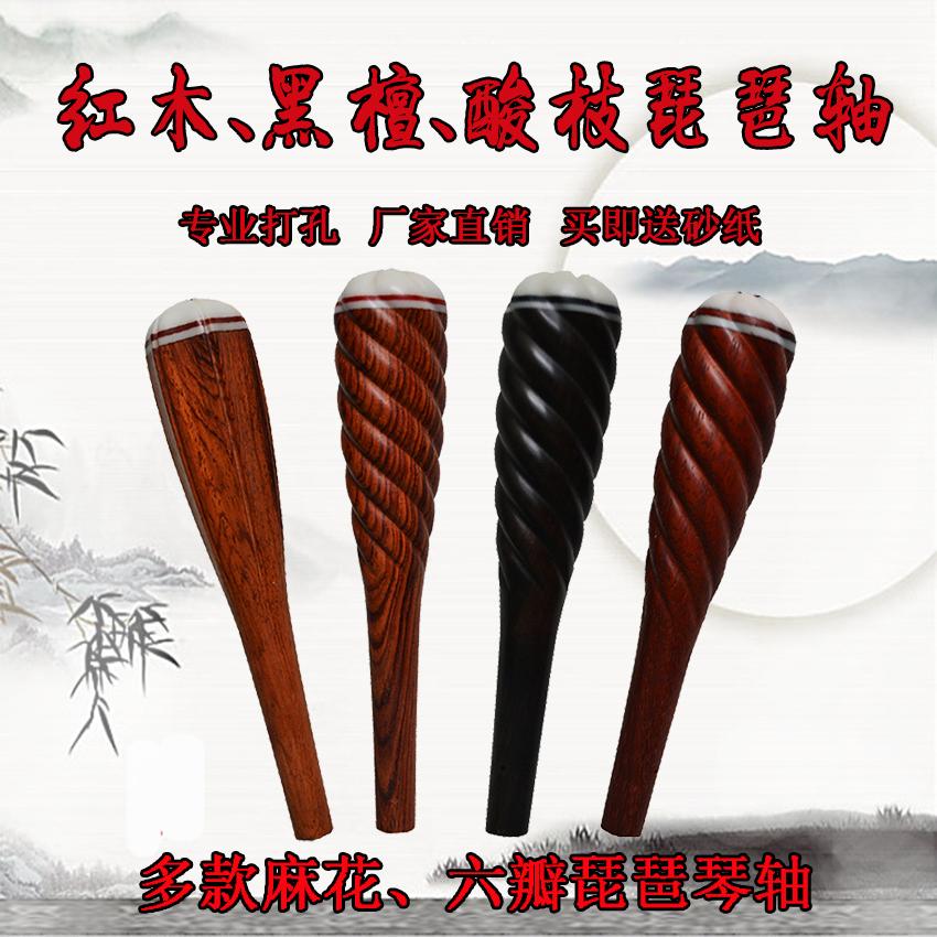 琵琶 Вал 琵琶 Вал 轸 Принадлежности 琵琶 Вал красный дерево черный Таноловая кислота детские ось Пипа