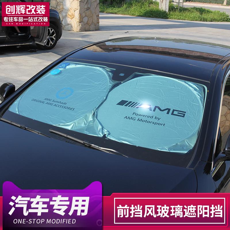汽车遮阳挡 奔驰路虎宝马 奥迪太阳防晒隔热前挡风玻璃遮挡板用品