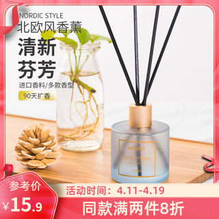 MINISO famous product purifying air freshener without fire aromatherapy essential oil household bedroom indoor toilet