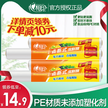 Xinxiangyin cling film combination household kitchen economical food-grade high temperature resistant microwave heating refrigerator freezer