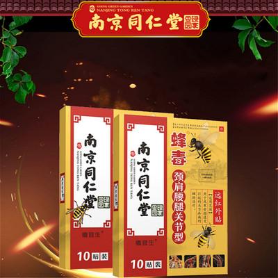 【南京同仁堂】蜂毒膏药贴10片