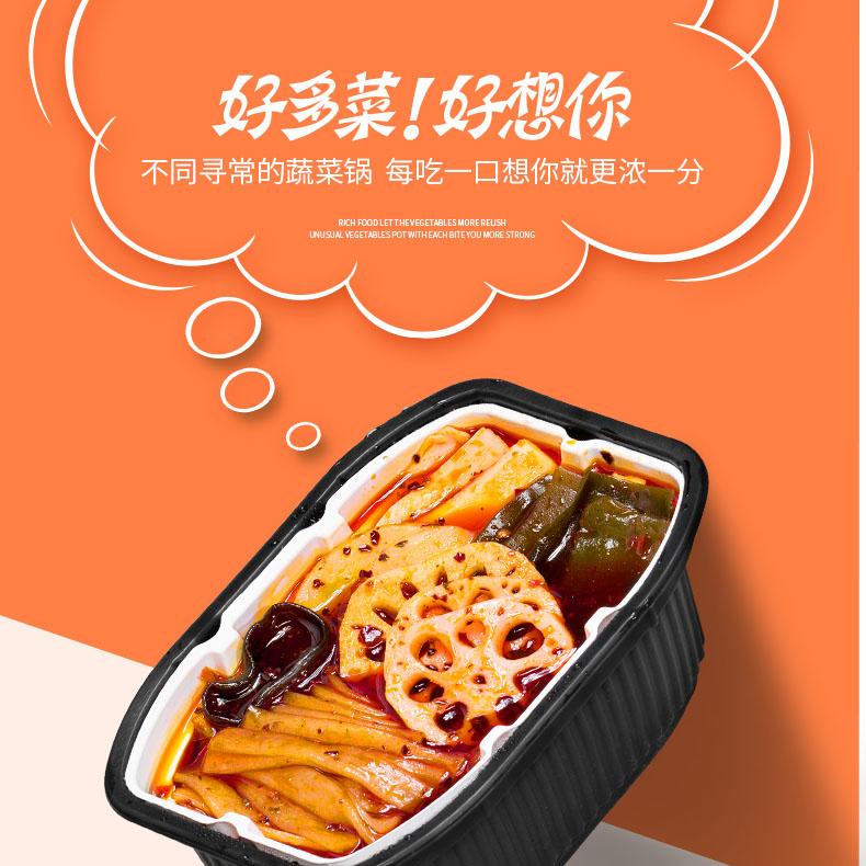 网红自热速食麻辣小火锅加量三盒装