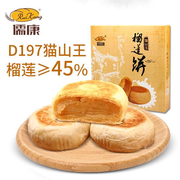榴莲肉含量≥45% 儒康 猫山王榴莲饼 45g*9个 天猫优惠券折后¥26.8包邮(¥29.8-3)