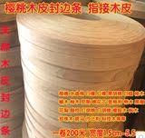 Натуральный натуральный красный Резиновый край полосатый Облицовка кромкой шпона полосатый Мебельная фурнитура полосатый Кромка из натурального дерева