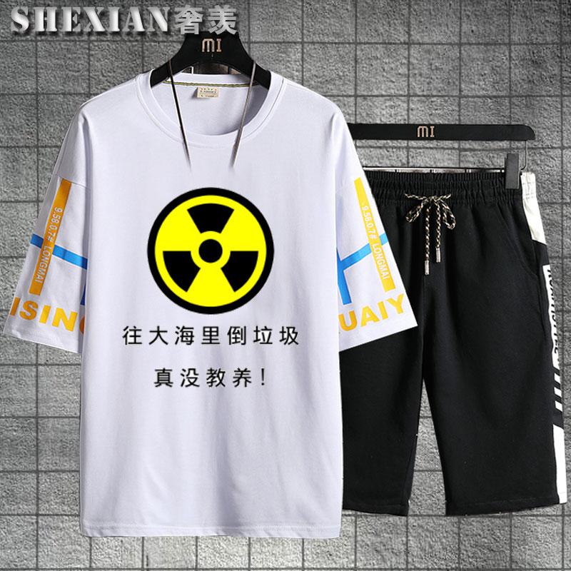 禁止核污染福島核廢水哥斯拉周邊短袖套裝夏季男女休閑寬松T恤