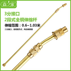 Knapsack full copper telescopic rod two-stage sprayer boom accessories electric sprayer boom nozzle
