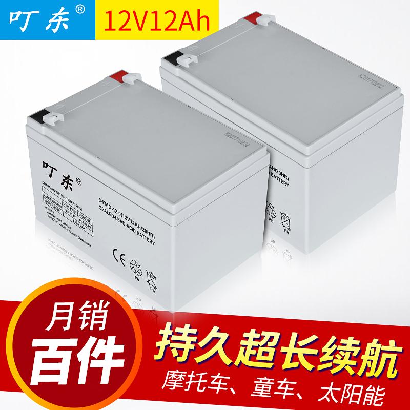 叮 东 12V12AH не требующий обслуживания свинцово-кислотный аккумулятор электрический распылитель ИБП солнечная дорога свет детские Автомобильная батарея