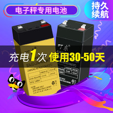 Electronic scale battery 4v4ah / 20hr universal scale weighing battery pricing scale 6V battery electronic scale dedicated