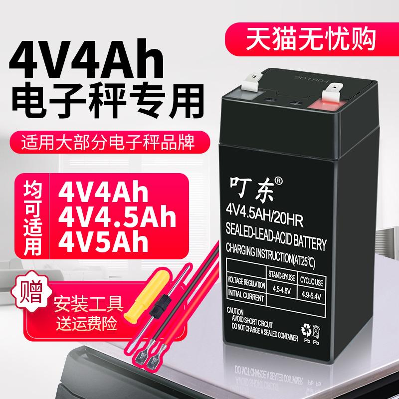 Электронные весы бесплатная доставка по китаю 4v4ah / 20hr универсальная станция под названием батарея цена шкала 4V батарея электронная шкала для