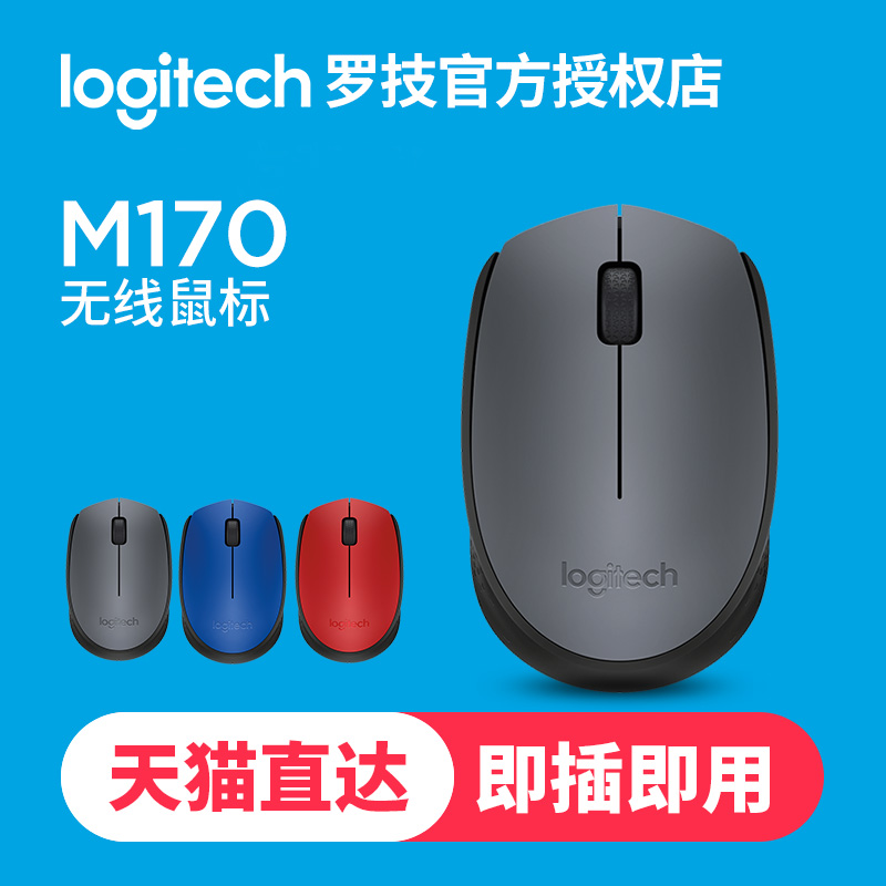 6df21a656e0 Logitech M170 wireless optical mouse USB laptop desktop Apple Girls Home  Office mouse