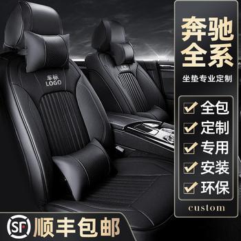 Быстро бегать c260l подушка  e300l c200l a200l e200l glc260l glc260 автомобиль крышка, цена 13257 руб