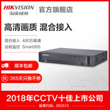 Hikvision 4/8/16 road hard disk video recorder NVR home HD monitoring host DS-7804HQH-K1