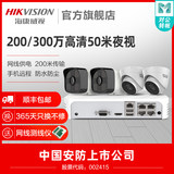 Haikang WiTV monitor full set of equipment set 8 PoE merchants with high-definition night view outdoor camera supermarket