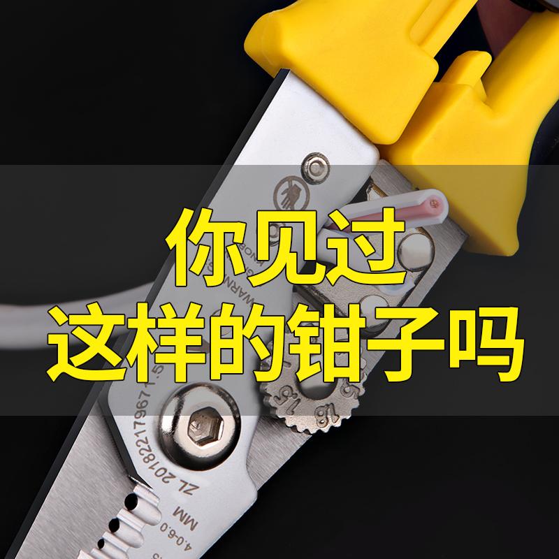 Kìm dây kìm đa chức năng thợ điện công cụ thủ công lột kìm đứt dây lưới cắt dây cáp kìm - Dụng cụ cầm tay