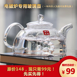 Induction cooker kettle, electric ceramic stove, kettle, all-glass heat-resistant glass kettle, magnetic film heating kettle