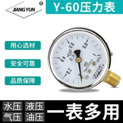 Đồng hồ đo áp suất chung Y-60 0-6MPa