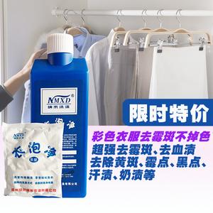 Ngoài chất tẩy nấm mốc, nấm mốc, nấm mốc, đốm đen, nấm mốc, nấm mốc, nấm mốc, chất tẩy rửa tại chỗ, quần áo màu - Dịch vụ giặt ủi