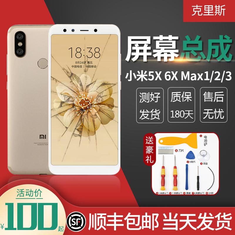 适用小米5X/6X手机屏幕总成原装带框max/max2/max3内外液晶显示屏