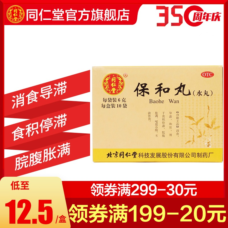同仁堂旗舰店官网保和丸(水丸)6g*10袋脾胃虚弱消食和胃消化不良
