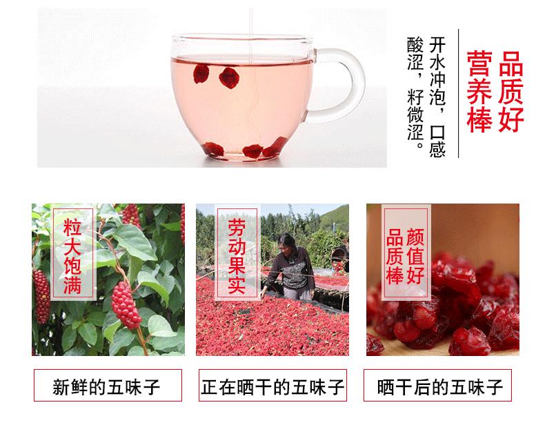 北京同仁堂旗舰店官网五味子非野生北五味子可泡酒正品详细照片