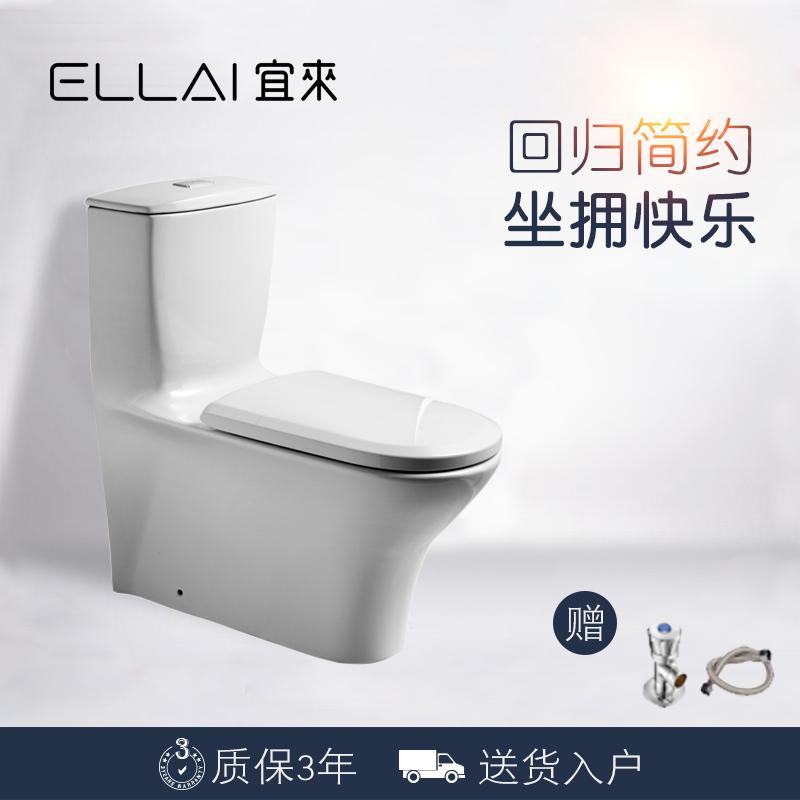 宜來衛浴家用噴射虹吸式坐便器潔具防臭節水陶瓷抽水馬桶21003
