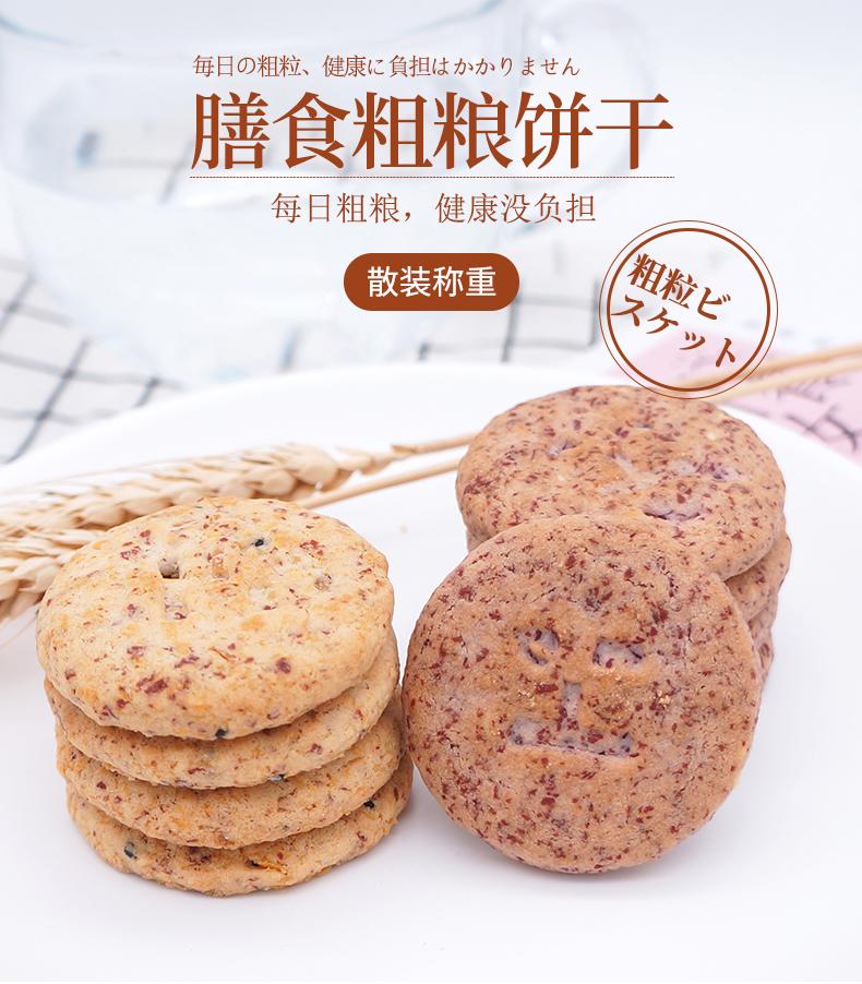 壹亩地瓜 粗粮代餐紫薯麦片饼干 500g 天猫优惠券折后¥14.9包邮(¥19.9-5)2味可选