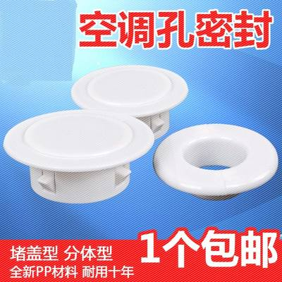 Plug hood covering the ugly cavula pipe hole tunnel decorative square hole eye breathable line toilet waterproof seal