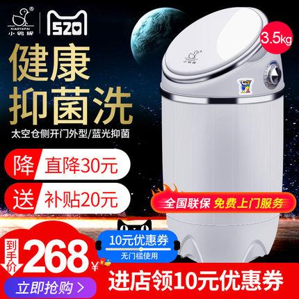小鸭牌XPB35-Q3588洗衣机怎样,使用曝光隐藏有质量问题吗?小鸭牌洗衣机推荐