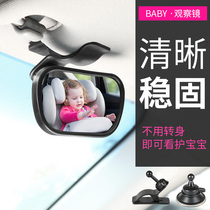 Car interior rearview mirror modification universal suction cup type baby observation mirror Safety seat Childrens car reversing small round mirror
