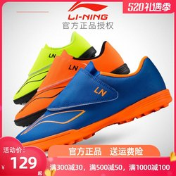 Li Ning Children's Football Shoes Broken Nails TF Velcro Boys Teen Pupils Women's Competition Sports Training Shoe Leather