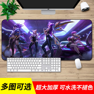 Super large mouse pad game Equipment superstale mat to increase thick cute animation cartoon creative home keyboard pad
