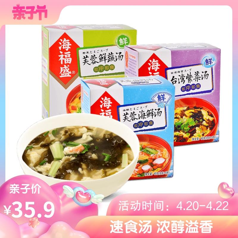 海福盛芙蓉鲜蔬汤海鲜汤紫菜汤3盒袋装 速溶汤料包冲泡即食速食汤