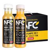 农夫山泉 100%NFC 鲜果冷压榨 纯果汁 300ml*2瓶 券后9.9元包邮