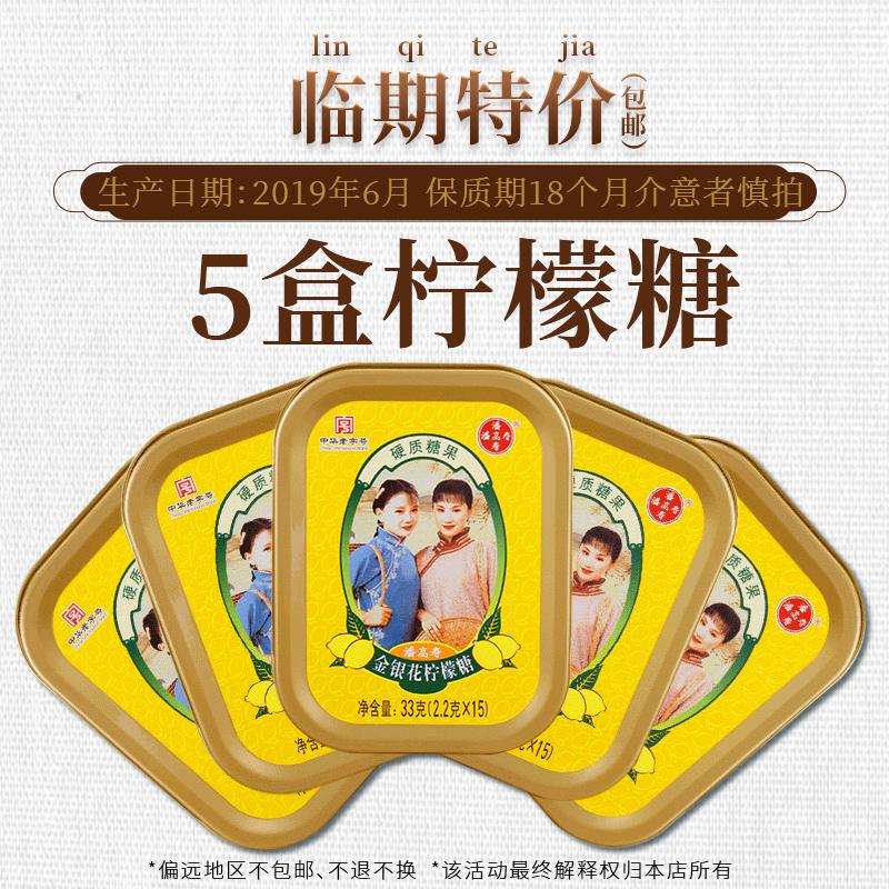 临期白菜!中华老字号,潘高寿 金银花柠檬糖 33gx5盒