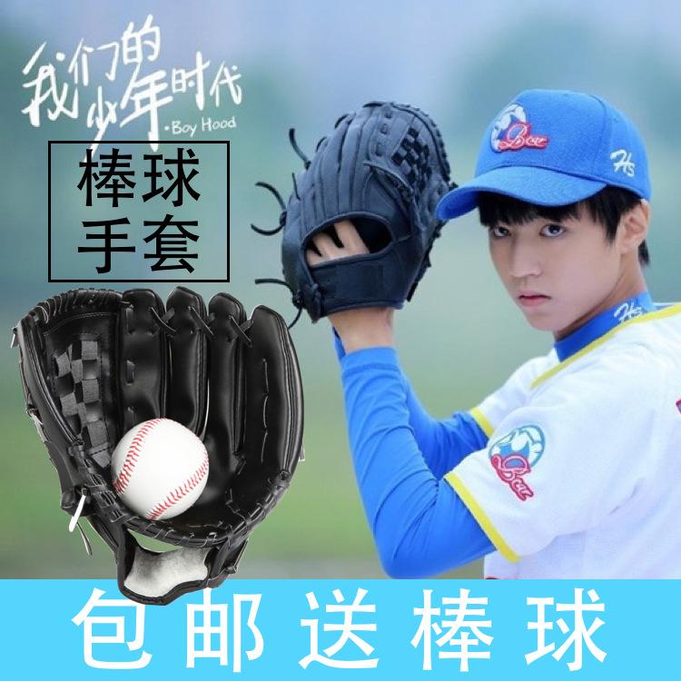 Наша молодежь поколение Бейсбол источника короля TFBoys перчатки бейсбол детские Молодой взрослый бейсбол оборудует