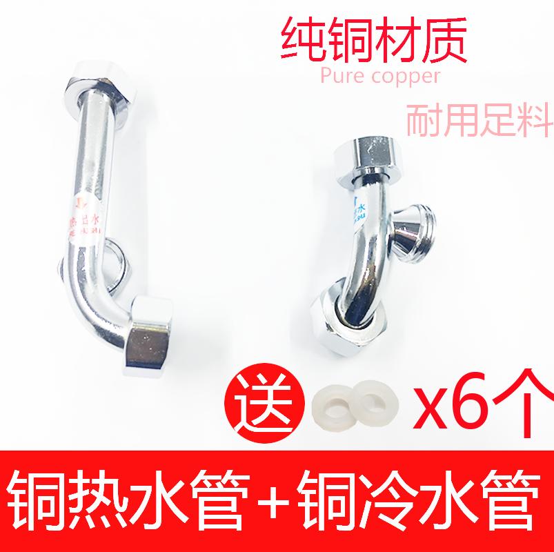 美的/海尔/万和/万家乐储水式电热水器混水阀U型弯管全铜通用配件