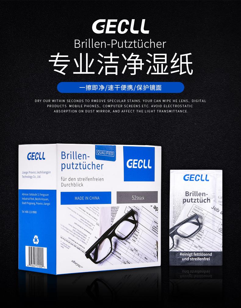 去除油污、速干无痕、52片:德国 GECLL 一次性眼镜布 14.6元包邮 买手党-买手聚集的地方